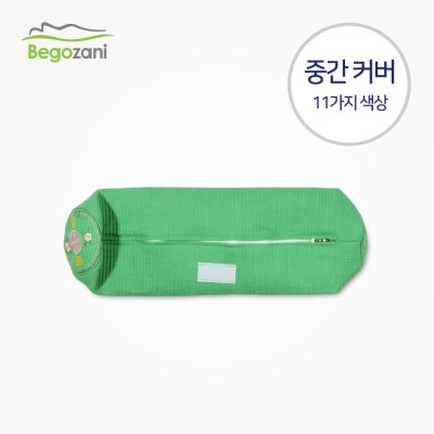 베고자니 피그먼트 경추 목베개 중간커버