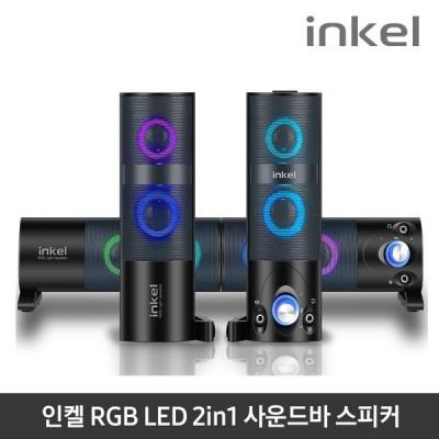 인켈 RGB LED 라이팅 2in1 사운드바 스피커 IK-KS1500