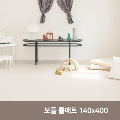 셀프시공 보들롤매트140 4M / 층간소음방지 유아 놀이방매트