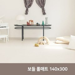 셀프시공 보들롤매트140 3M / 층간소음방지 유아 놀이방매트