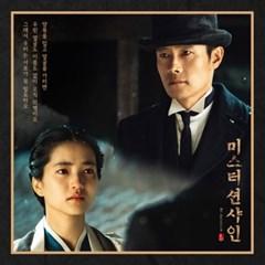 미스터 션샤인 OST - tvN 드라마 [일반반]
