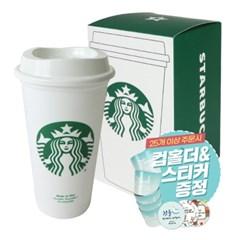 스타벅스 리유저블 텀블러 컵 473ml 선물 답례품 비아커피