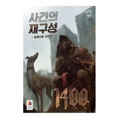 Chronicles of Crime: 1400 사건의 재구성: 1400