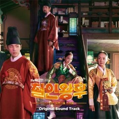 철인왕후 OST - tvN 드라마
