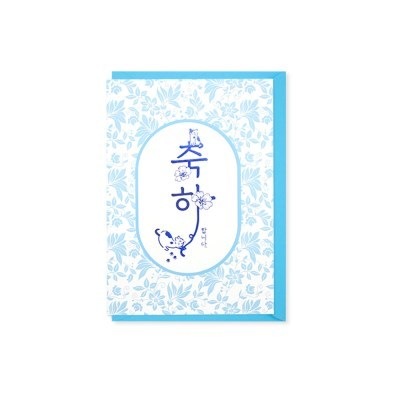 020-SG-0102 / 야옹이 축하카드