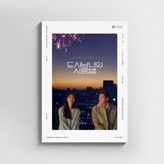 도시남녀의 사랑법 OST - 카카오TV 드라마 (2CD)