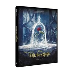 디즈니 미녀와 야수 아트북(양장)