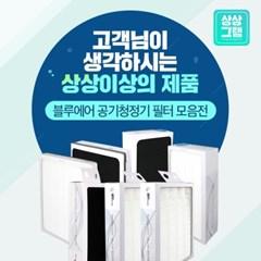 블루에어 공기청정기 필터 전기종 모음전 200/300/400/5