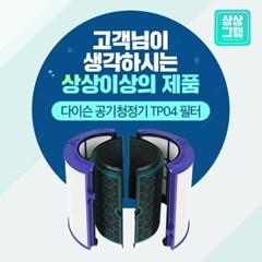다이슨 공기청정기 필터 HP04 호환필터