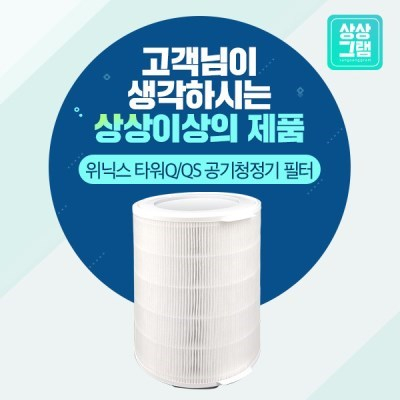 위닉스 AGN335-KO 타워Q 공기청정기 필터
