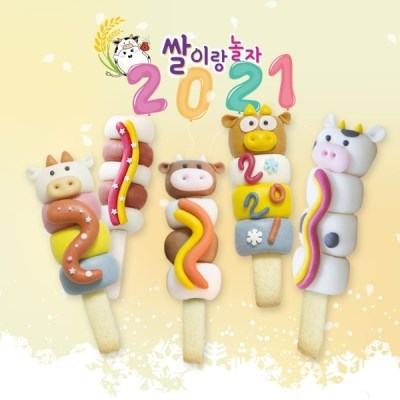 새해복 행복 소떡소떡 만들기세트 쌀이랑놀자 쿠키 DIY키트