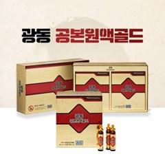 광동 공본원액골드 30병 * 2EA (2개월분)