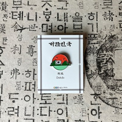 [대한민국] 독도 뱃지