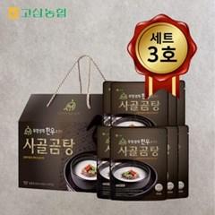 고삼농협 무항생제 한우로 만든 사골곰탕 선물세트(3호)
