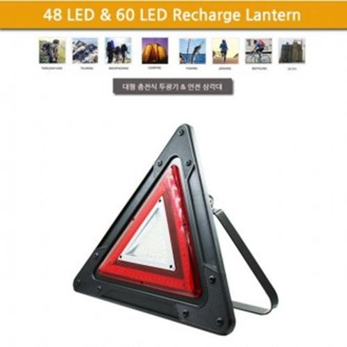 나홀로여행 LED 캠핑 안전 삼각대 작업등 투광기 대형사