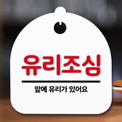 표지판 안내판(S5)_DSL_632_152_유리조심_(1455364)