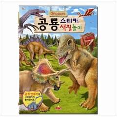 [새샘] 공룡 스티커 색칠놀이