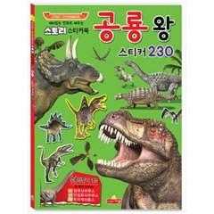 [새샘] 공룡 왕 스티커 230 : 재미있는 만화로 배우는 스토리 스티커
