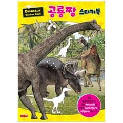 [새샘] 공룡짱 스티커북