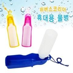반려동물용품 휴대용 물병 250ml 컬러랜덤