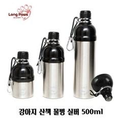 강아지 산책 물병 실버 500ml 텀블러 물통 휴대용