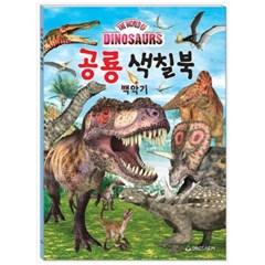 [새샘] 공룡 색칠북: 백악기