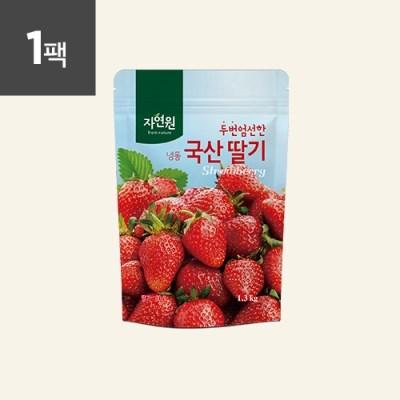 [자연원] 두번엄선한 냉동 국산딸기 1.3kg