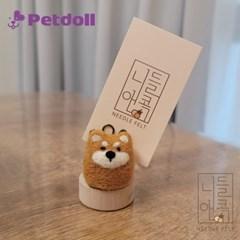 펫돌 양모펠트 DIY KIT 시바 메모꽂이 디자인 니들앤콕 한글설명
