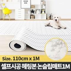 헤링본 1M 애견매트 강아지방수 거실바닥 여름 논슬립