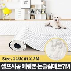 헤링본 7M 강아지복도매트 애견카페트 장판 방수 바닥