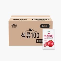 [자연원] 석류100 60ml(60포입) x 1박스/총60포