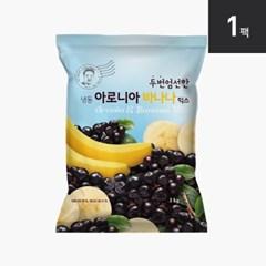 [자연원] 두번엄선한 냉동 아로니아바나나믹스 1kg