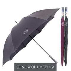 송월우산 장우산 테프론65 우산
