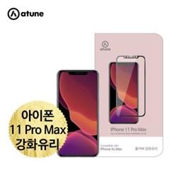에이튠 아이폰11프로맥스 풀커버 강화유리