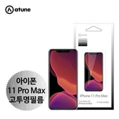 에이튠 아이폰11프로맥스 프리미엄 고투명 액정보호필름