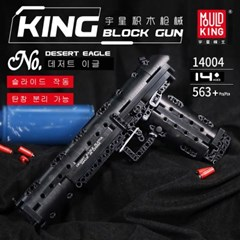 블럭테크닉 데저트이글 권총 블럭총 563pcs