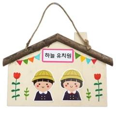 즐거운 우리원 꾸미기 (1인/5인 택1)