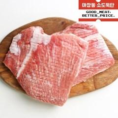 [육그램] 에어프라이어용 통가브리살 1kg