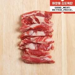 [육그램] 소갈비살(늑간) 300g