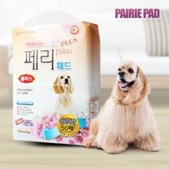 페리 강아지 배변패드 플러스 50매X5개 (1타)_(764603)
