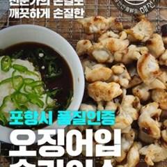 ♥취존 술안주♥ 홈케어 콤마 오징어입 슬라이스
