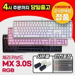 CHERRY MX BOARD 3.0S RGB 체리키보드 기계식