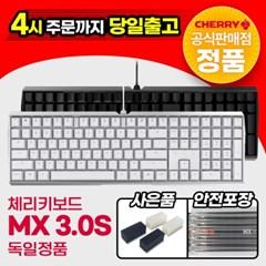 CHERRY MX BOARD 3.0S 체리키보드 기계식