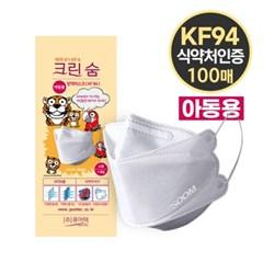 크린숨 KF94 방역마스크 소형 개별포장 100매 아동용