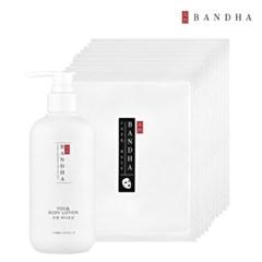 반다 유앤 바디로션 + 포앤 마스크팩 10매
