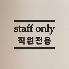 심플라인 Staff only 직원전용 한영 가게 매장 안내 도어스티커