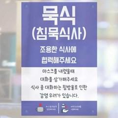 현수막 배너 안내문 침묵식사 큐방포함