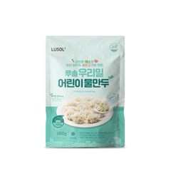 [루솔] 우리밀 어린이물만두1팩 (360g)