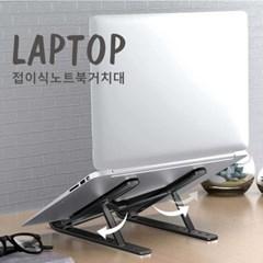 파베르 휴대용 노트북 거치대 태블릿거치대