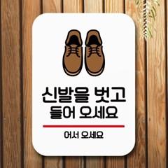 안내표지판 푯말 사인(Q2)_010_신발을 벗고 오세요_(1470766)